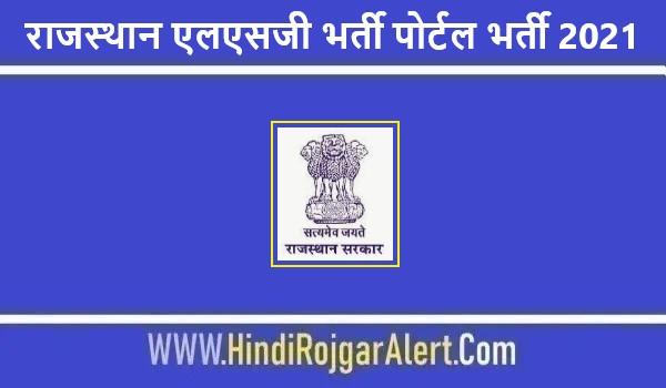 Rajasthan LSG Jobs Bharti 2021   राजस्थान एलएसजी भर्ती पोर्टल भर्ती 2021
