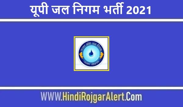 UP Jal Nigam Jobs Bharti 2021 | यूपी जल निगम भर्ती 2021