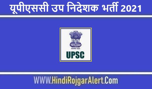 UPSC Deputy Director Jobs Bharti 2021| यूपीएससी उप निदेशक भर्ती 2021