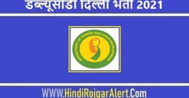 WCD Delhi Jobs Bharti 2021   डब्ल्यूसीडी दिल्ली भर्ती 2021