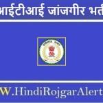 आईटीआई जांजगीर भर्ती 2021 ITI Janjgir Jobs के लिए आवेदन