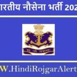 भारतीय नौसेना भर्ती 2021 Indian Navy SSCO Jobs के लिए आवेदन