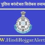 Mp Police Constable Syllabus in Hindi कांस्टेबल का सिलेबस हिंदी में