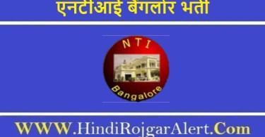 एनटीआई बैंगलोर भर्ती 2021 NTI Bangalore Jobs Bharti के लिए आवेदन