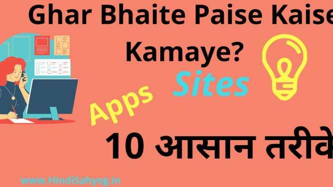 Mobile Se Ghar Baithe Online Paise Kaise Kamaye - मोबाइल से घर बैठे पैसे कैसे कमायें