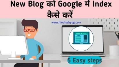 New Blog कों google में index कैसे करे(5 easy steps)