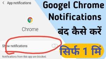 Google Chrome Notification band Kaise Kare