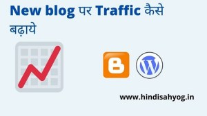 website par traffic kaise laye
