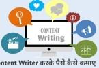 content writing se kaise paise kamaye