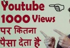 1000 views on youtube money in india in hindi