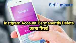 Instagram account delete kare permanently in hindi