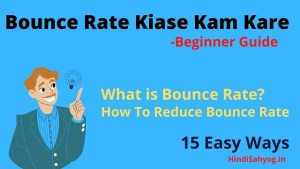 bounce rate kaise kam kare in hindi