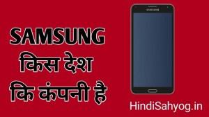 Samsung Mobile किस देश की कंपनी है