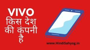 Vivo किस देश की कंपनी है