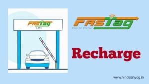 Fastag Recharge कैसे करे