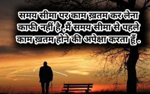Great Thoughts Hindi