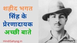 Bhagat Singh Quotes Hindi