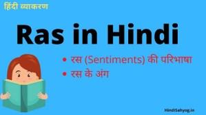 Ras in Hindi