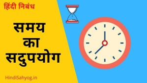 Samay Ka Sadupyog Essay in Hindi