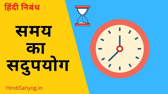 Samay Ka Sadupyog Essay in Hindi