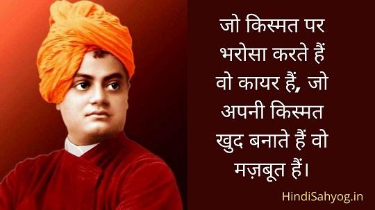 swami vivekananda thoughts hindi