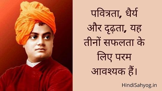 Swami Vivekananda anmol vachan