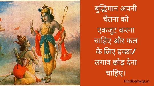 bhagavad gita quotes on karma in hindi