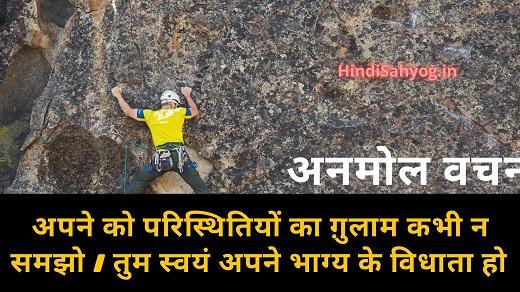 Anmol Vachan Image
