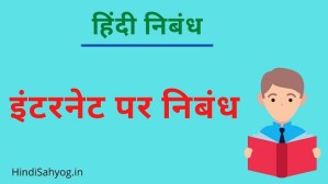 essay on internet in hindi