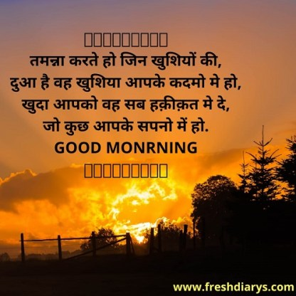 good morning image and shayari