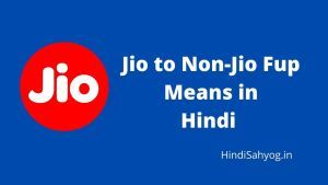 Jio to Non Jio Fup Means in Hindi