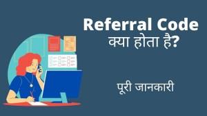 Referral Code Kya Hota Hai