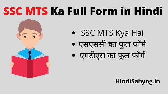 SSC MTS Ka Full Form in Hindi