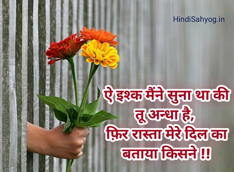 flirt shayari in hindi for girlfriend
