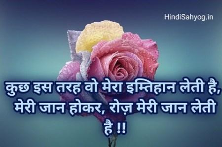 flirt shayari to impress a girl in hindi