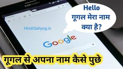 ok google mera naam kya hai