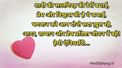 marriage wishes in hindi