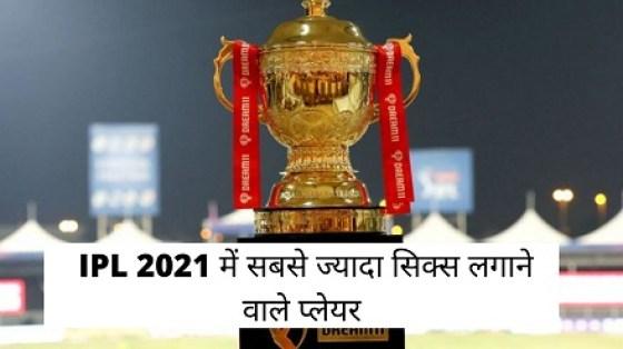IPL 2021 Me Sabse Jyada Six Kis Player Ke Hai
