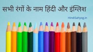Rango Ke Naam in Hindi