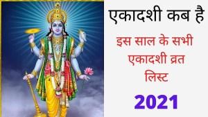 Ekadashi Kab Hai 2021