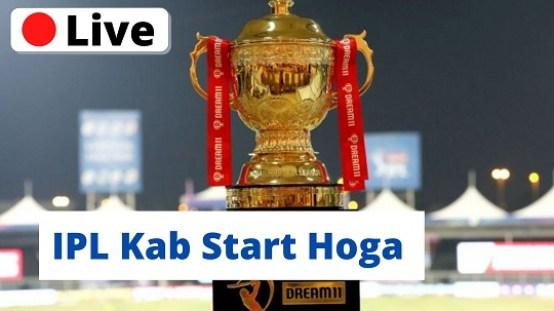 IPL Kab Start Hoga