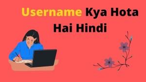 Username Kya Hota Hai Hindi