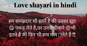 love shayari in hindi1