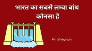 भारत का सबसे लम्बा बांध कौनसा है ?