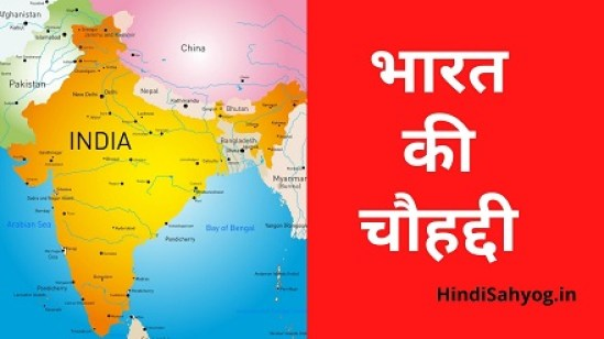 Bharat ki Chauhaddi Bataye