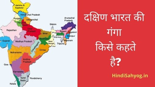 Dakshin Bharat Ki Ganga