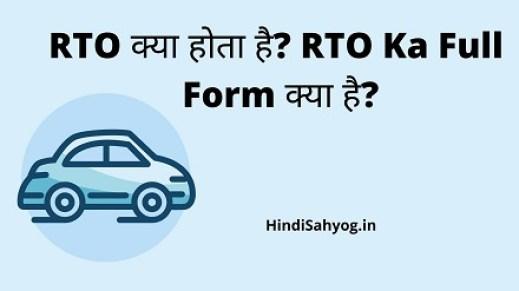 RTO Ka Full Form
