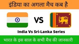 India Ka Match Kab Hai   Bharat Ka Match Kab Hai