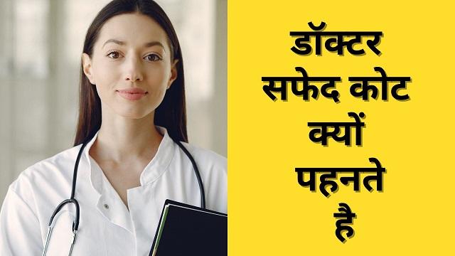 Doctor Safed Coat Kyu Pahanta Hai in Hindi