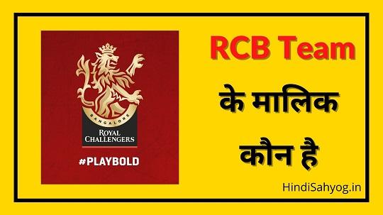 IPL RCB Ka Malik Kaun Hai